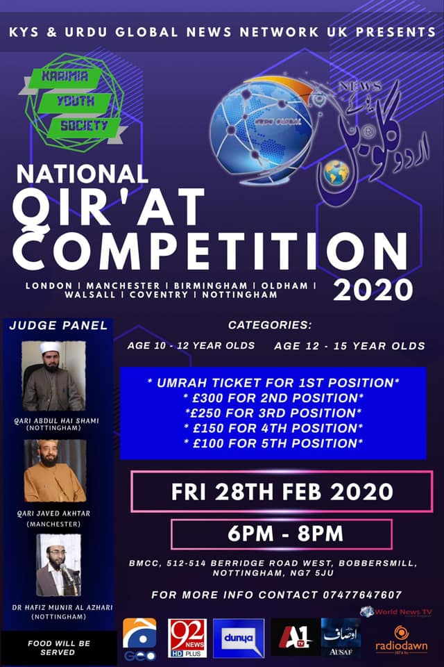 National Qir'at Competition 2020